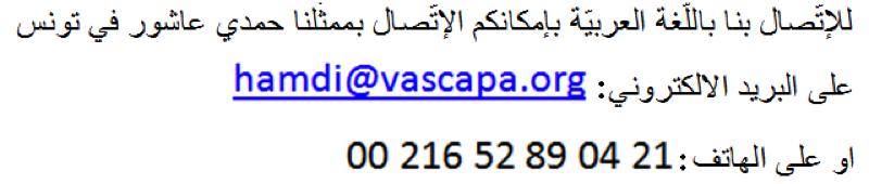 http://www.vascapa.org/vascapa/images/Images/Tunisie/Hamdi%20Contact%20Arab.png