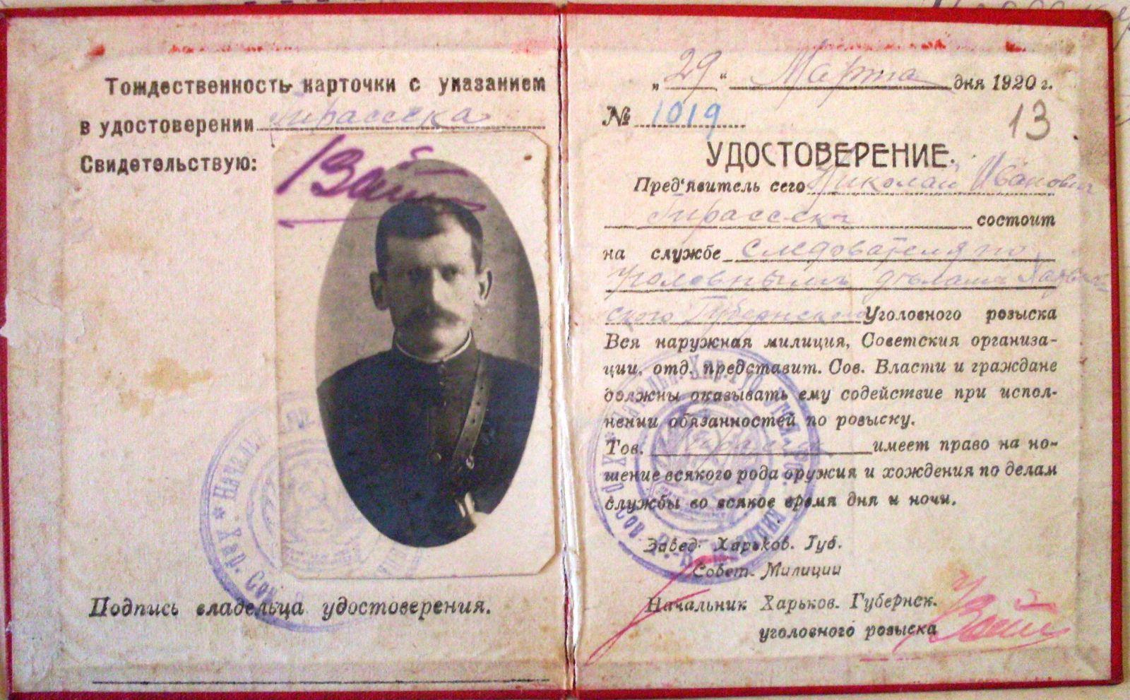 Посвідчення співробітника Харківського губрозшуку Миколи Ірасека, 1920 рік