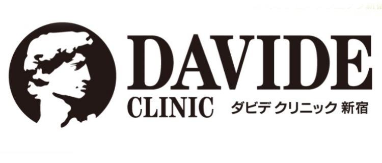 ④ダビデクリニック新宿