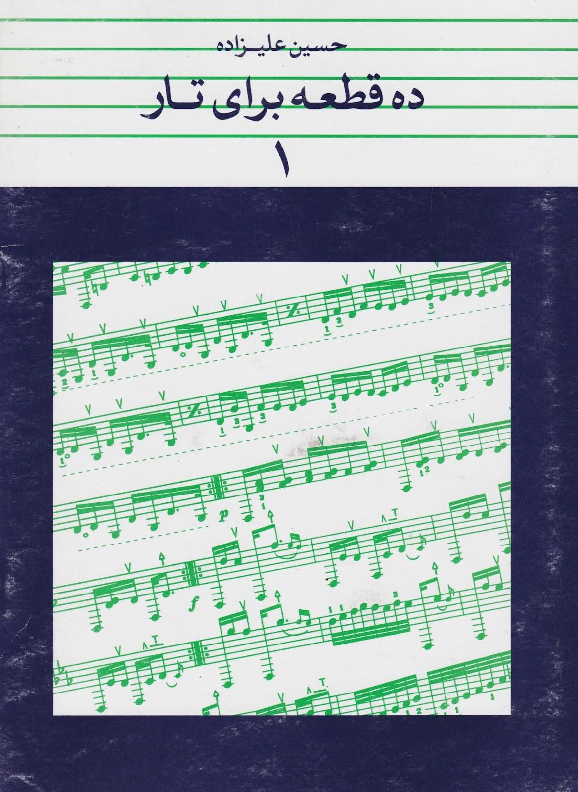 کتاب ده قطعه برای تار ۱ حسین علیزاده انتشارات ماهور