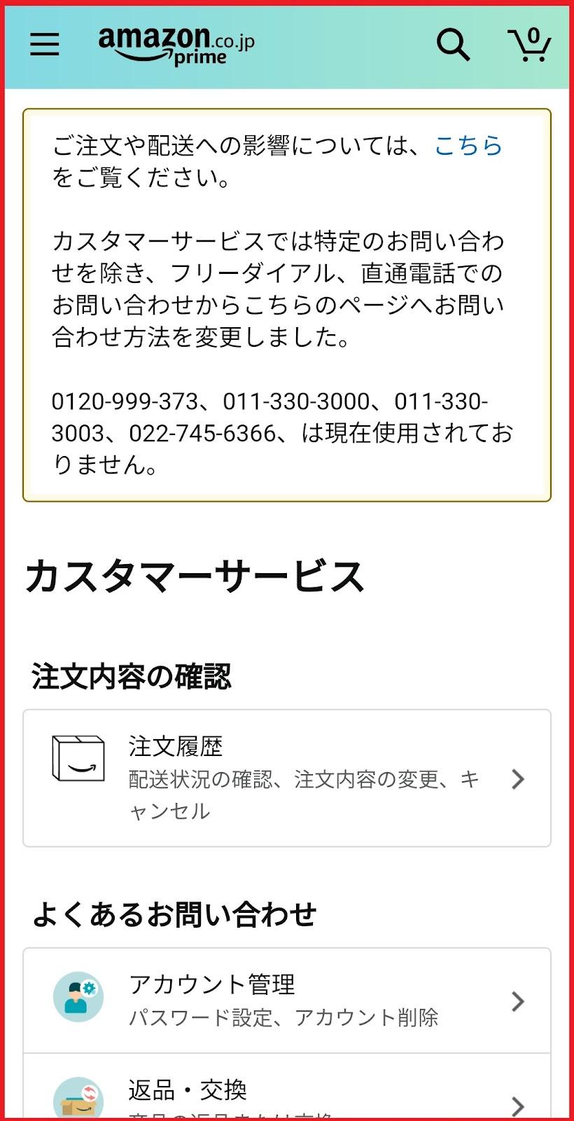カスタマー・サービスに問い合わせる方法、チャットで連絡する(スマホの場合)、手順3