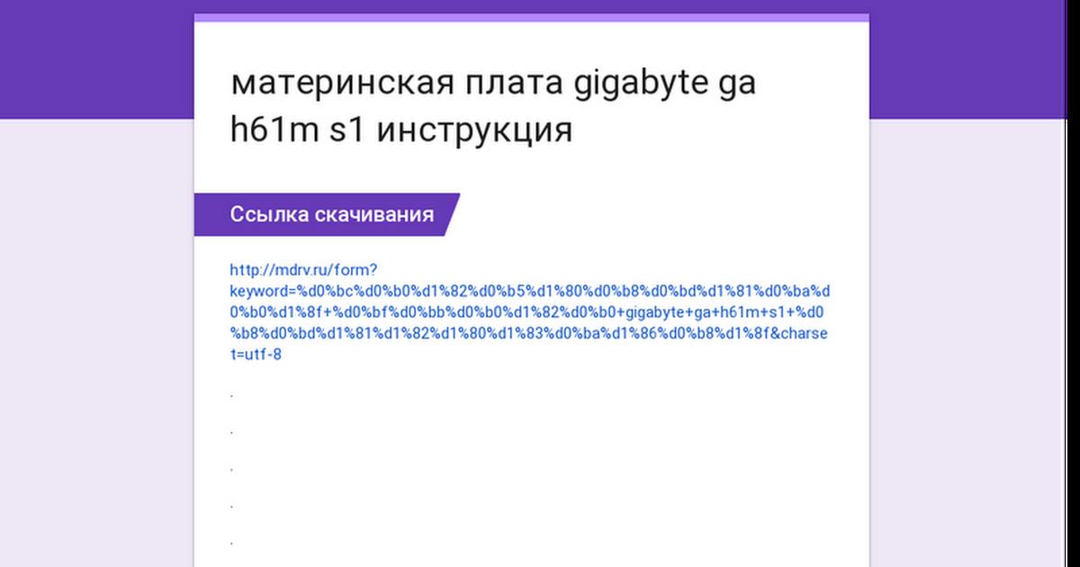 Ga p31 ds3l gigabyte драйвера