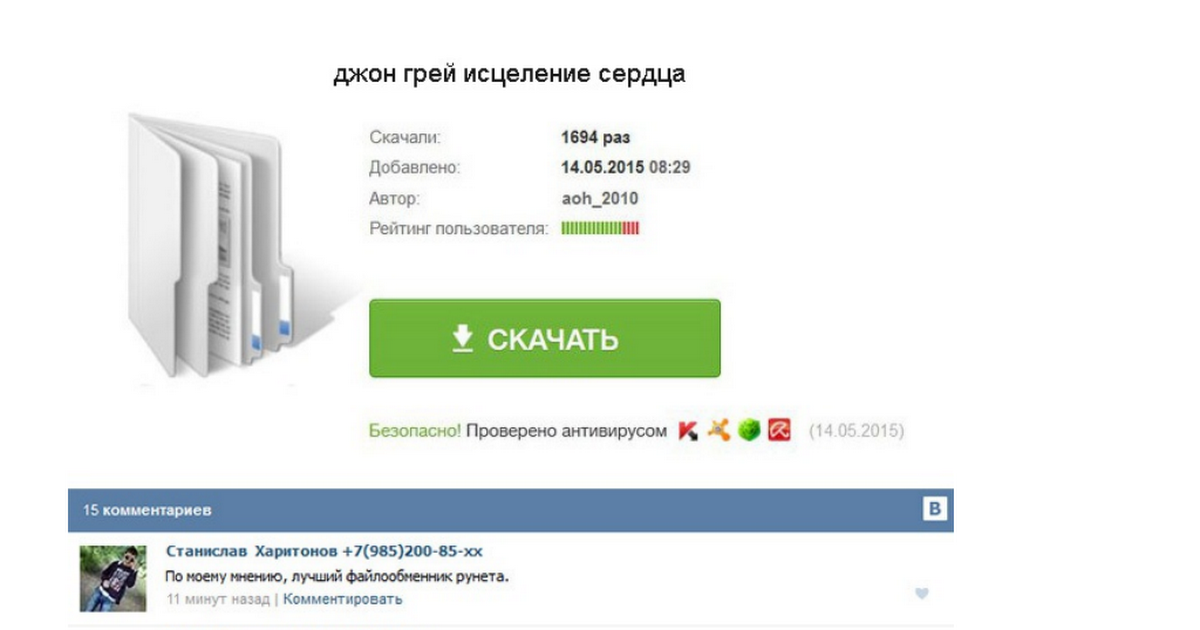 ДЖОН ГРЕЙ ИСЦЕЛЕНИЕ