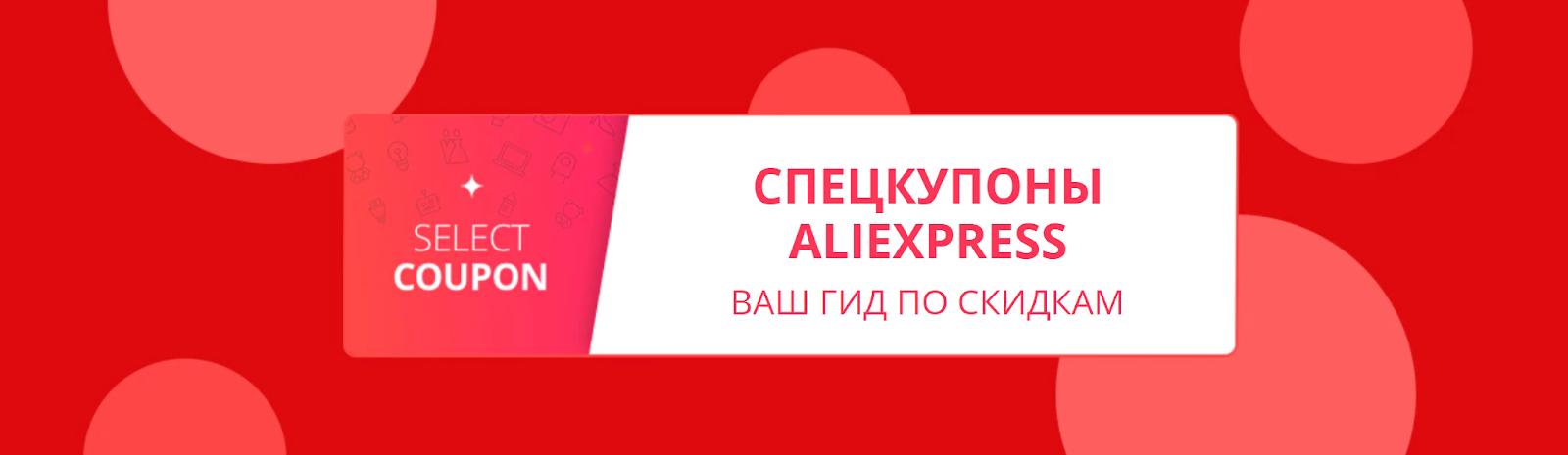 Полный гайд по купонам и промокодам на Aliexpress