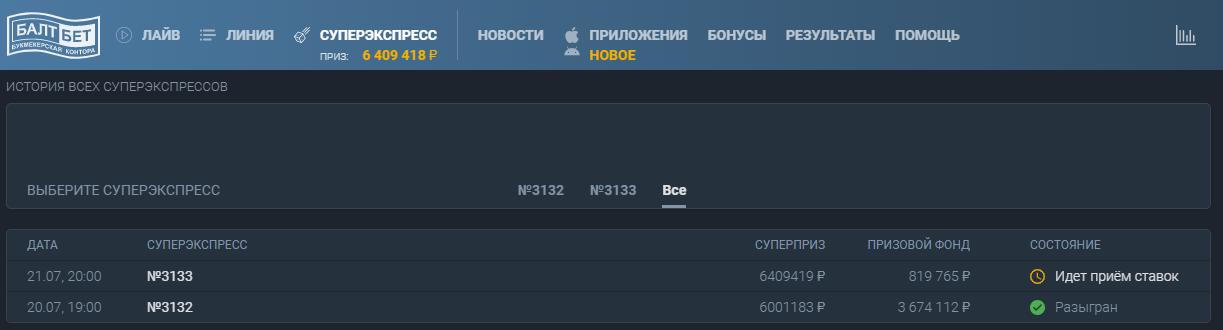 BaltBet ТОТО