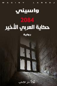 2084؛ حكاية العربي الأخير - واسيني الأعرج