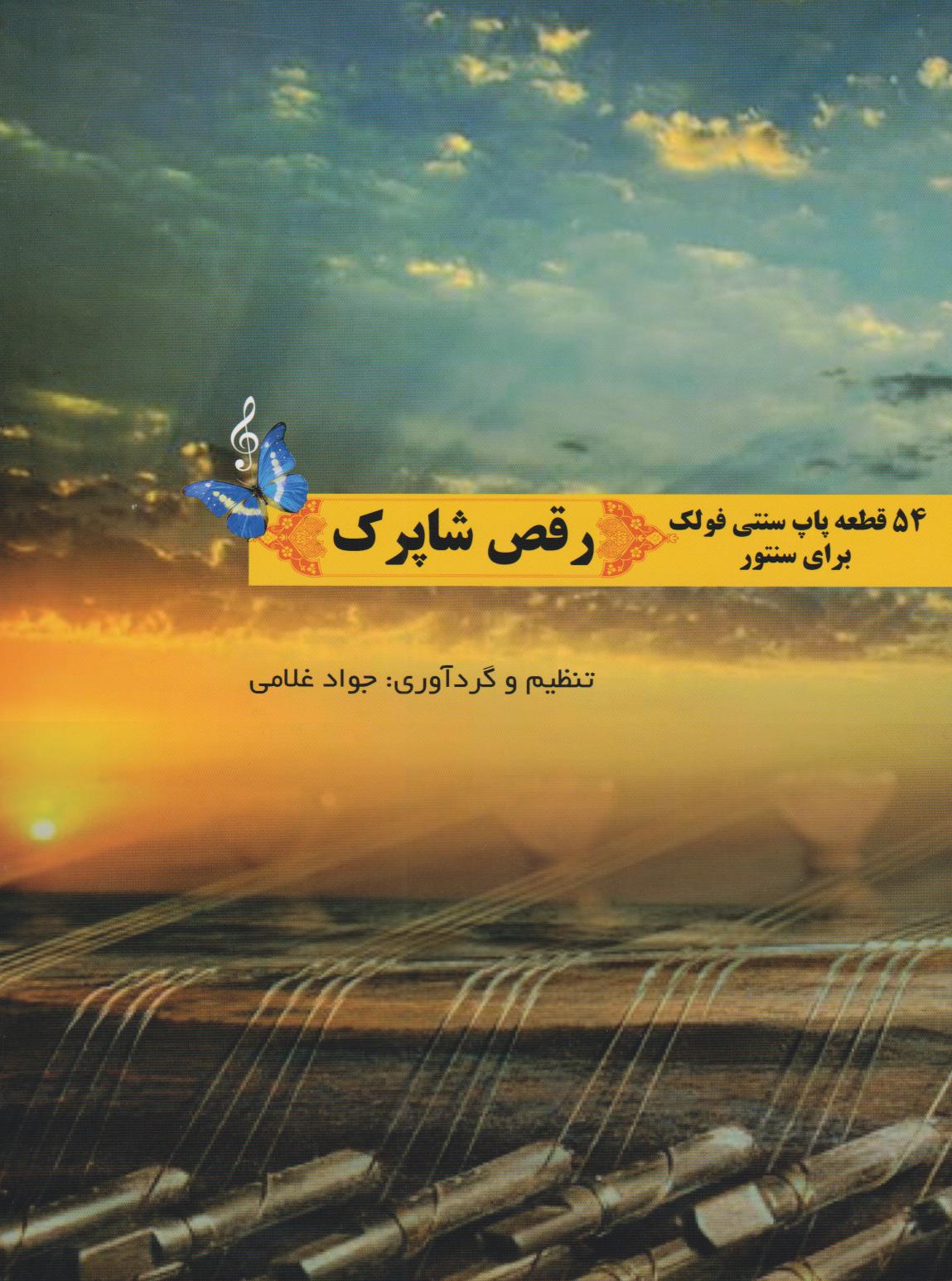 کتاب رقص شاپرک جواد غلامی انتشارات هاوژین