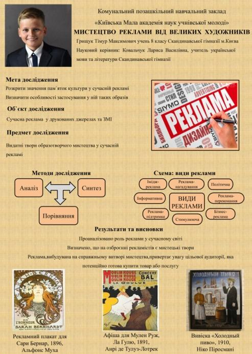 готово МИСТЕЦТВО_РЕКЛАМИ_ВІД_ВЕЛИКИХ_ХУДОЖНИКІВ_page-0001