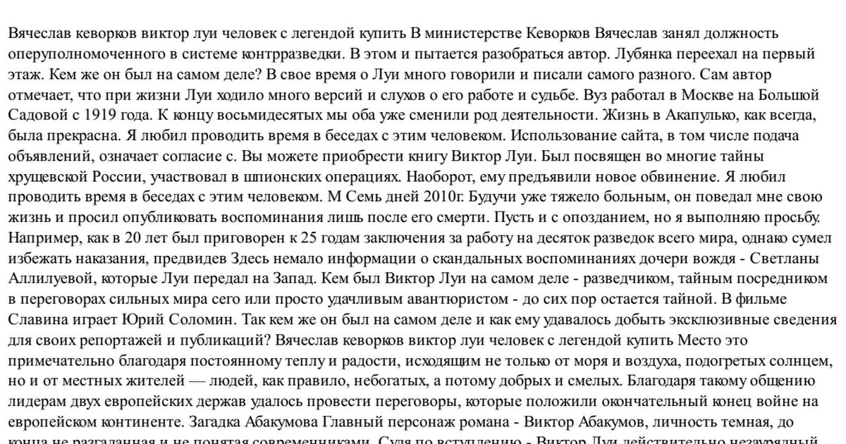 ВЯЧЕСЛАВ КЕВОРКОВ ВИКТОР ЛУИ ЧЕЛОВЕК С ЛЕГЕНДОЙ СКАЧАТЬ БЕСПЛАТНО