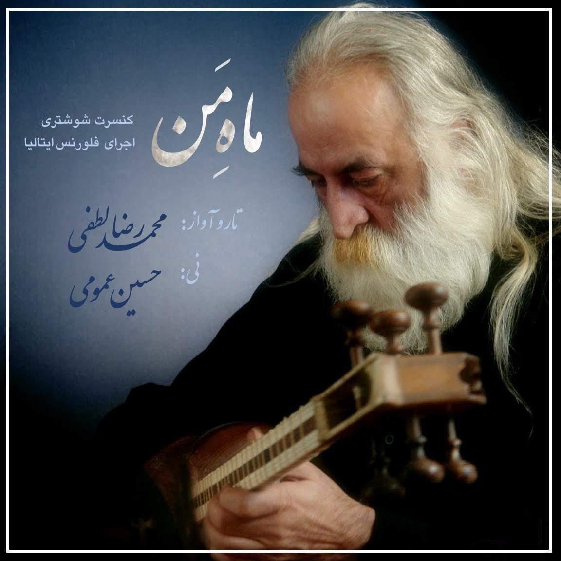 ماه من کنسرت شوشتری تار و آواز محمدرضا لطفی نی حسین عمومی فلورانس ایتالیا