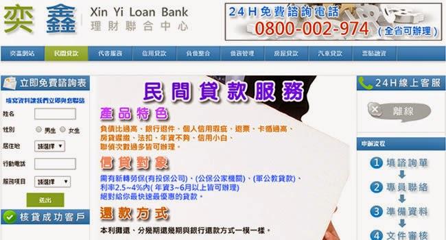 網頁製作案件:奕鑫銀行貸款網站