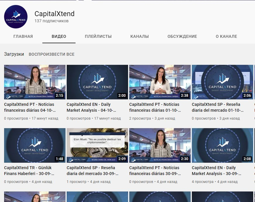 CapitalXtend: отзывы, оценка надежности брокера