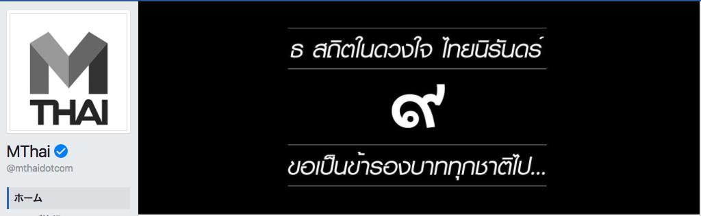 Mthai facebookページ