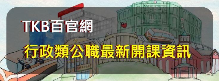 TKB百官網/開課資訊/公職考試/行政類/高普考/地方特考/一般警察特考/調查局特考