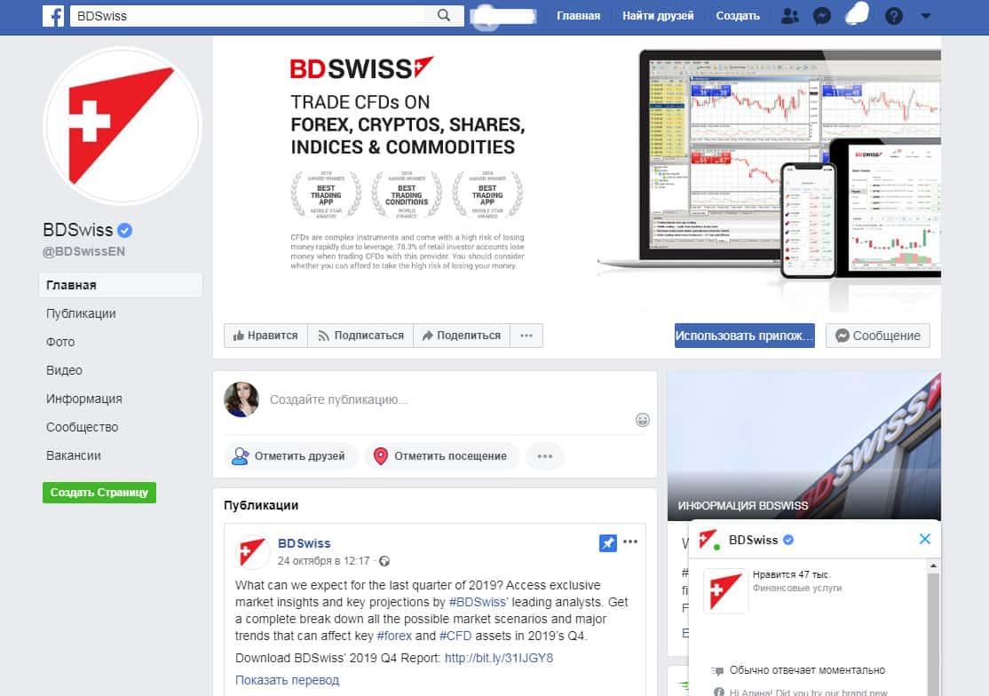 Аферисты BDSwiss в социальной сети Facebook