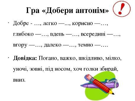 Прислівники – синоніми й антоніми; прислівники – омоніми до ...