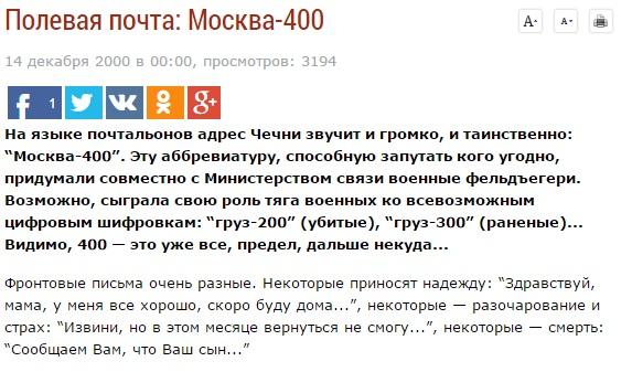 Полевая почта: Москва-400