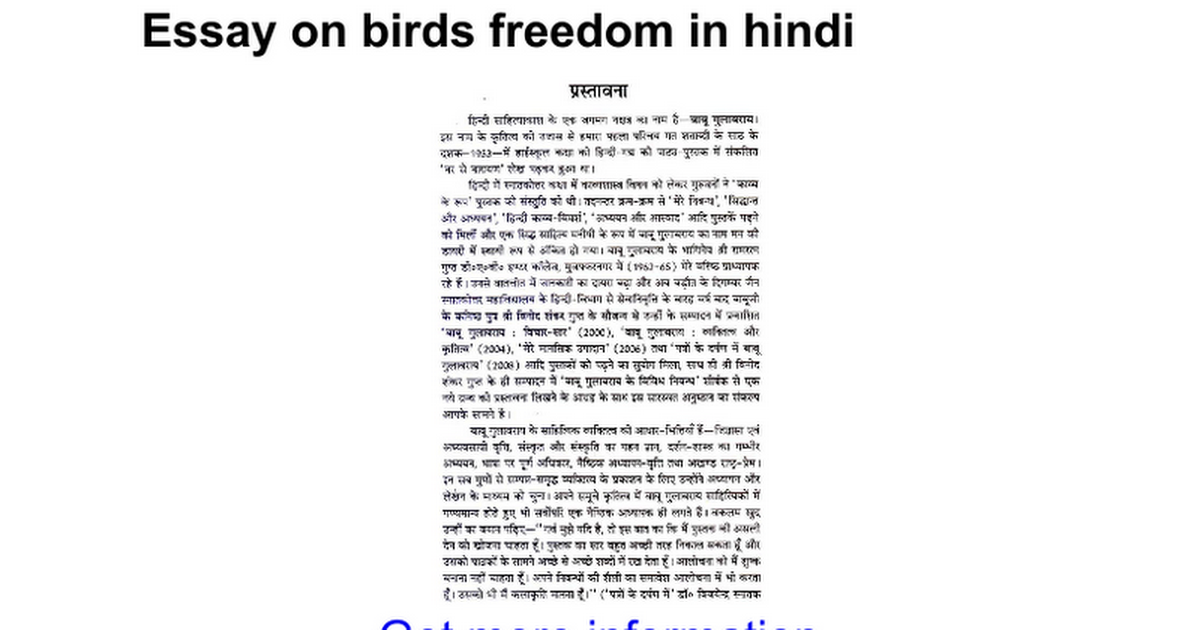 hindi essay on birds It's easy to get involved in bird conservation, and like anything, some of your most  helpful actions begin at home environment for the americas surveyed.