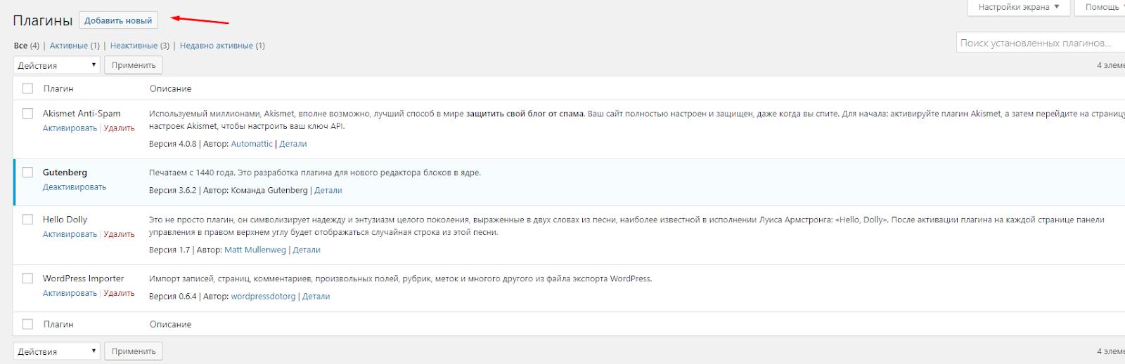 Добавление нового плагина в Wordpress
