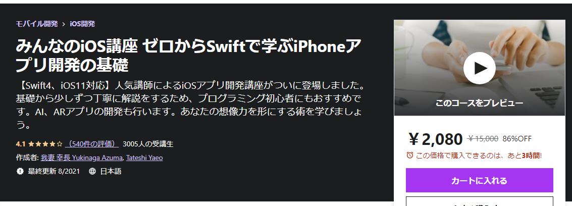 Udemy Swift