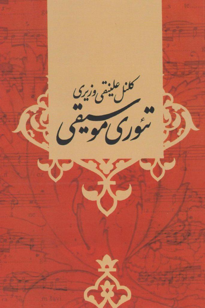 کتاب تئوری موسیقی کلنل علینقی وزیری انتشارات صفی علیشاه