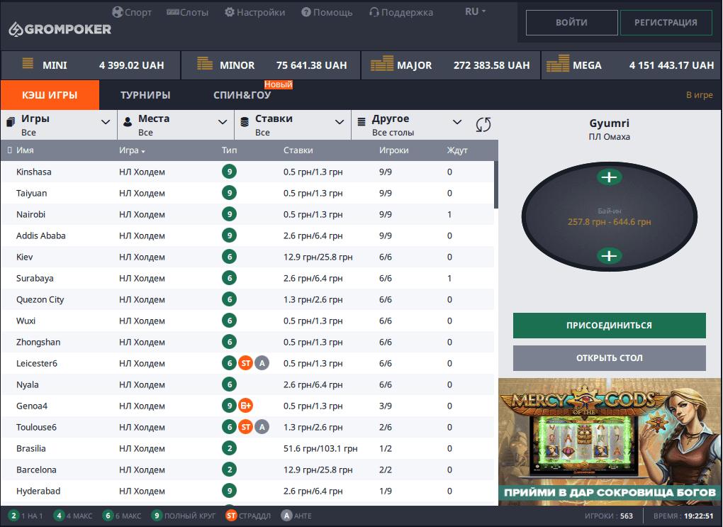 Grompoker скриншот лобби кэш-игр