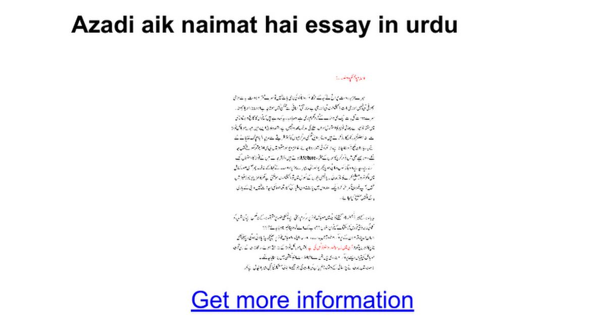 azadi aik naimat hai essay in urdu google docs