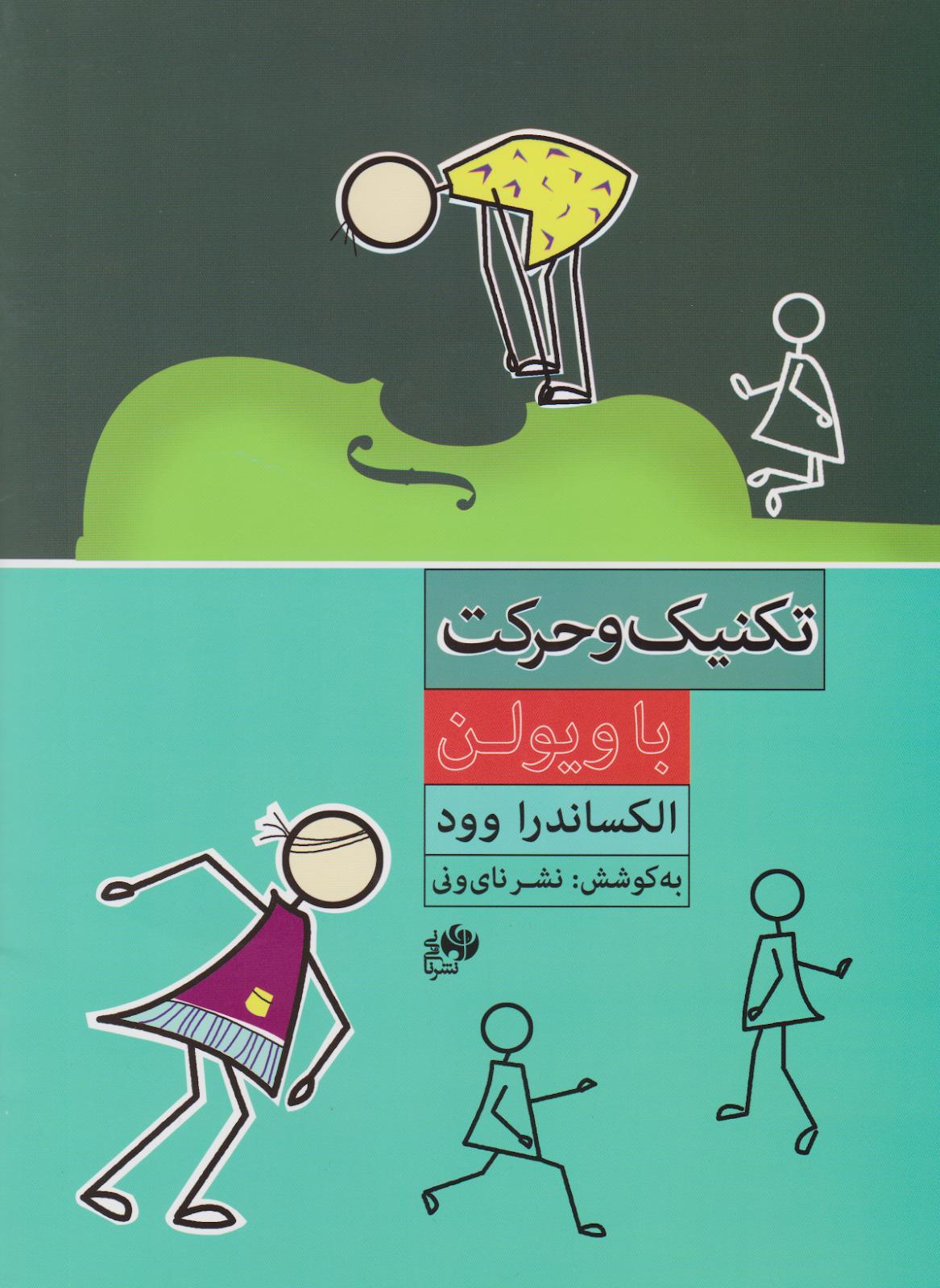 کتاب تکنیک و حرکت با ویولن الکساندرا وود انتشارات نایونی
