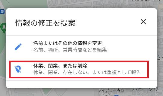 Google店舗登録 登録済み店舗情報の営業情報更新、削除