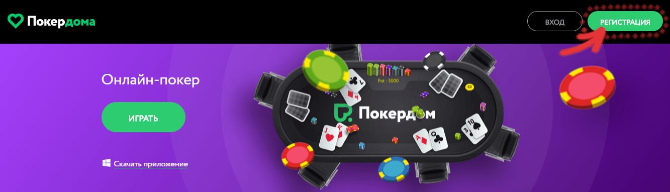 Регистрация на ПокерДом (Pokerdom): Инструкция для игроков в 2020