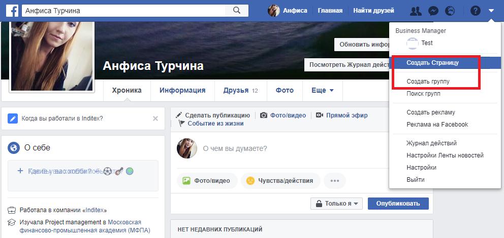 Создание public page в Facebook