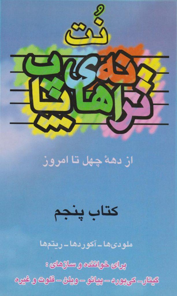 کتاب ارگنوازی اکسل بنتین ۵ انتشارات چندگاه