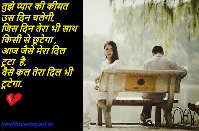 breakup shayari in hindi pics