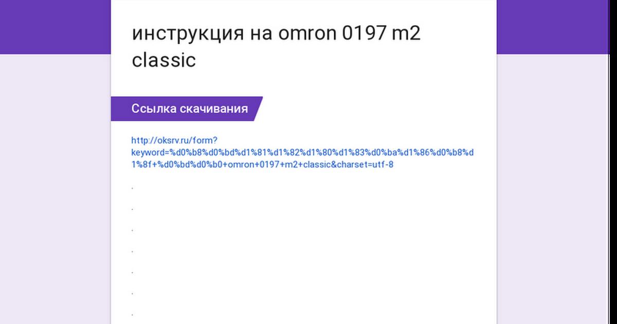 инструкция на omron 0197 m2 classic