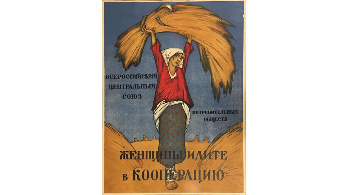 diagram: A Soviet poster from 1918 that urged women to work on cooperative farms.
