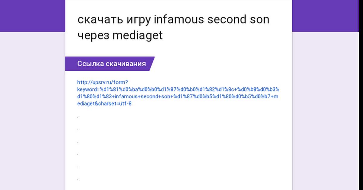 infamous second son pc скачать торрент