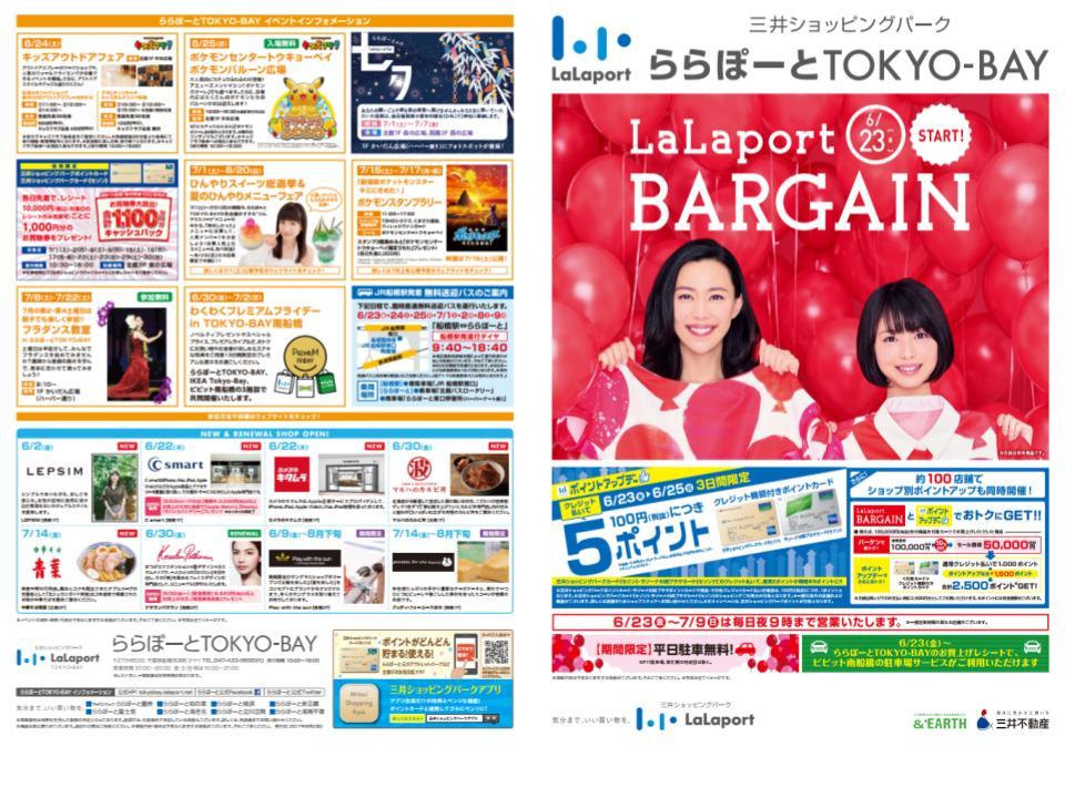 R04.【TOKYO-BAY】LaLaport BARGAIN01.jpg