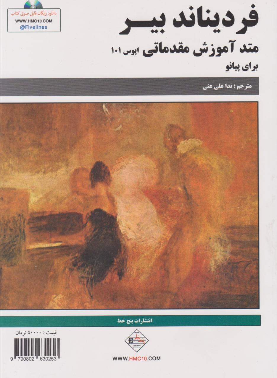 کتاب فردیناند بیر اپوس 101 ندا علی غنی انتشارات پنج خط