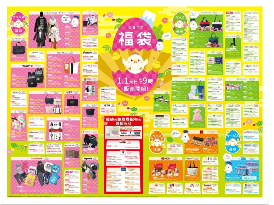 A12 9.【りんくう泉南】イオン初売り02.jpg