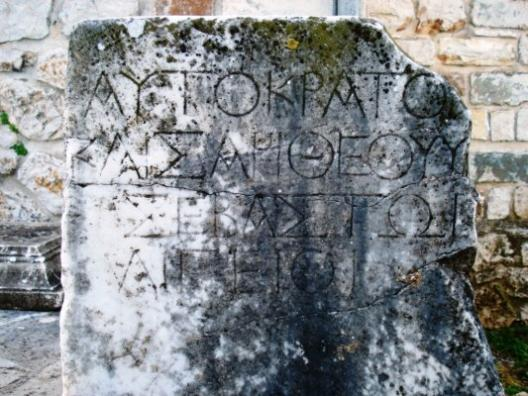 C:\Users\NF\Desktop\ΠΕΡΙ ΝΙΚΟΠΟΛΕΩΣ\Marble Oblation Epigraph. Museum of Nikopolis Garden. Photo Harry Gouvas.JPG