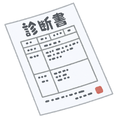 document_shindansyo.png