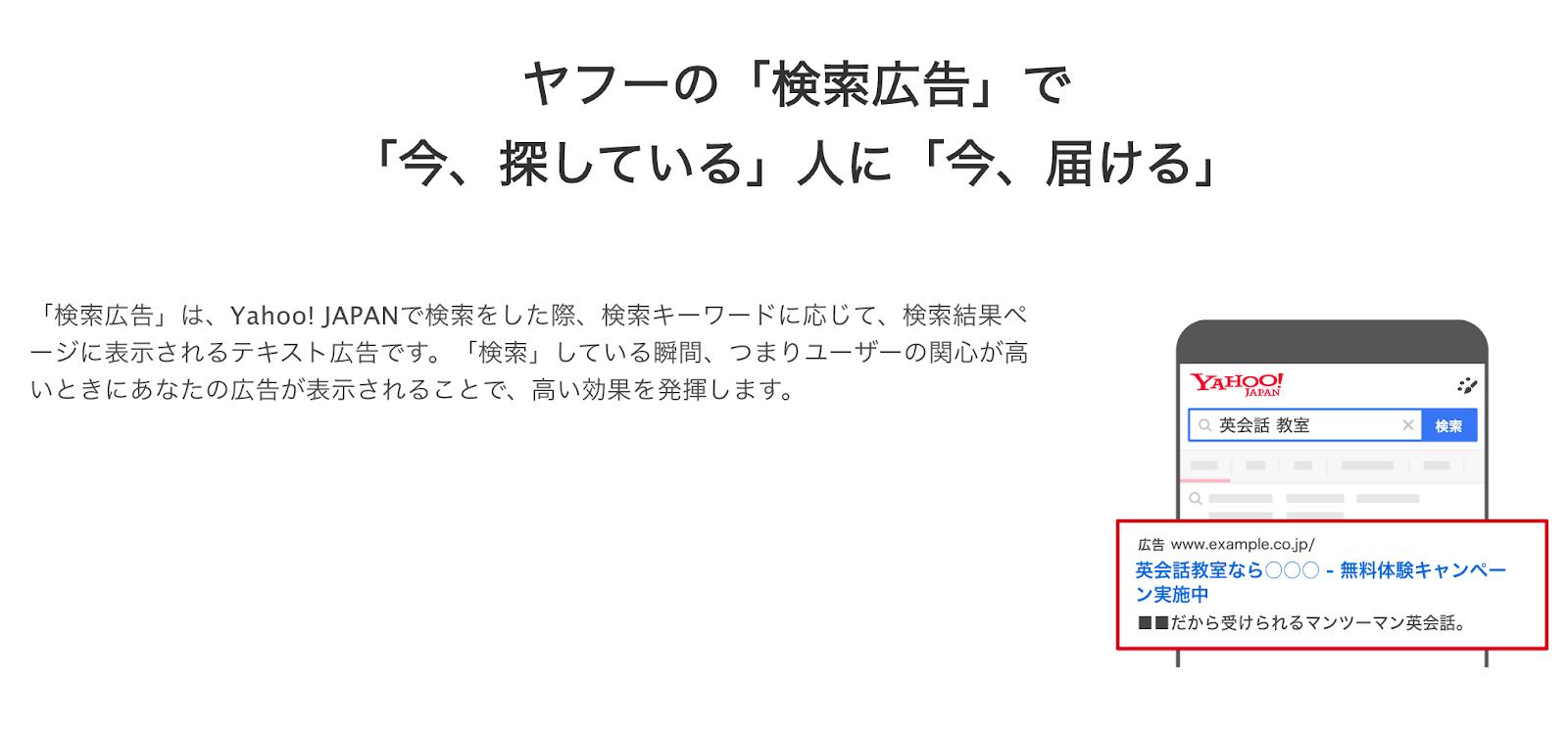 Yahoo!JAPAN広告のトップページ