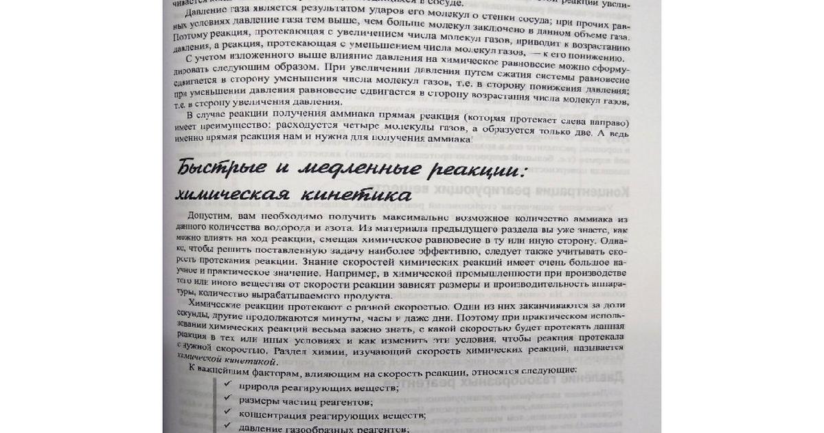 ХИМИЯ ДЛЯ ЧАЙНИКОВ ДЖОН МУР PDF СКАЧАТЬ БЕСПЛАТНО