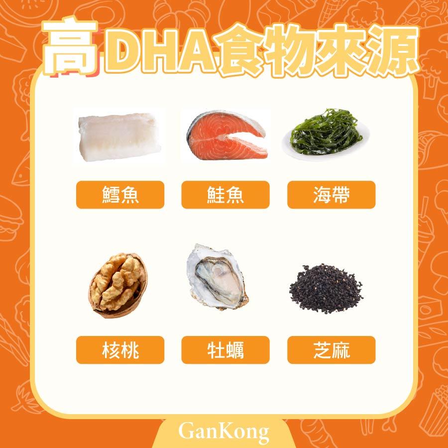 高DHA食物來源推薦