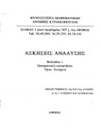Ασκήσεις Ανάλυσης - Φυλλάδια 1-3
