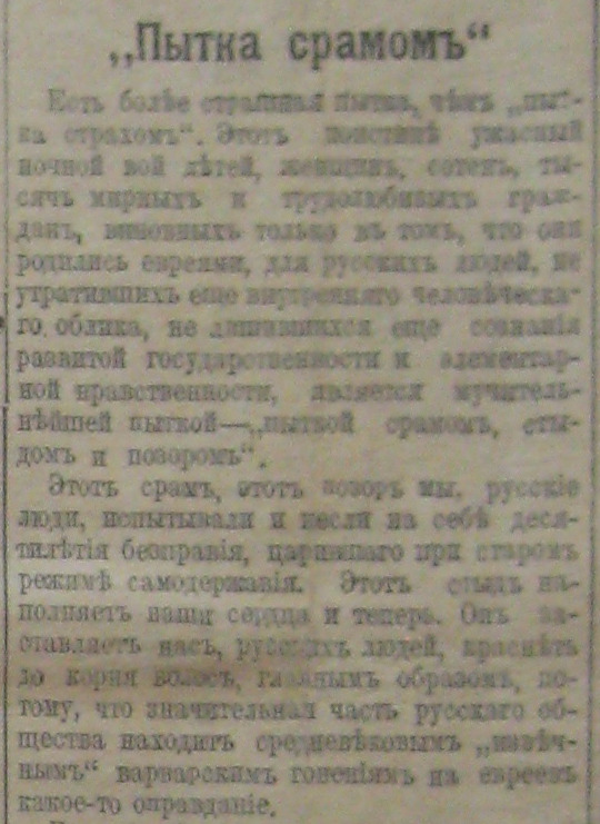 """Є. Рябцов. """"Пытка срамом"""" (початок). """"Киевская жизнь"""", 22 (9) жовтня 1919-го"""