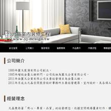 網頁設計:元晶室內設計裝修