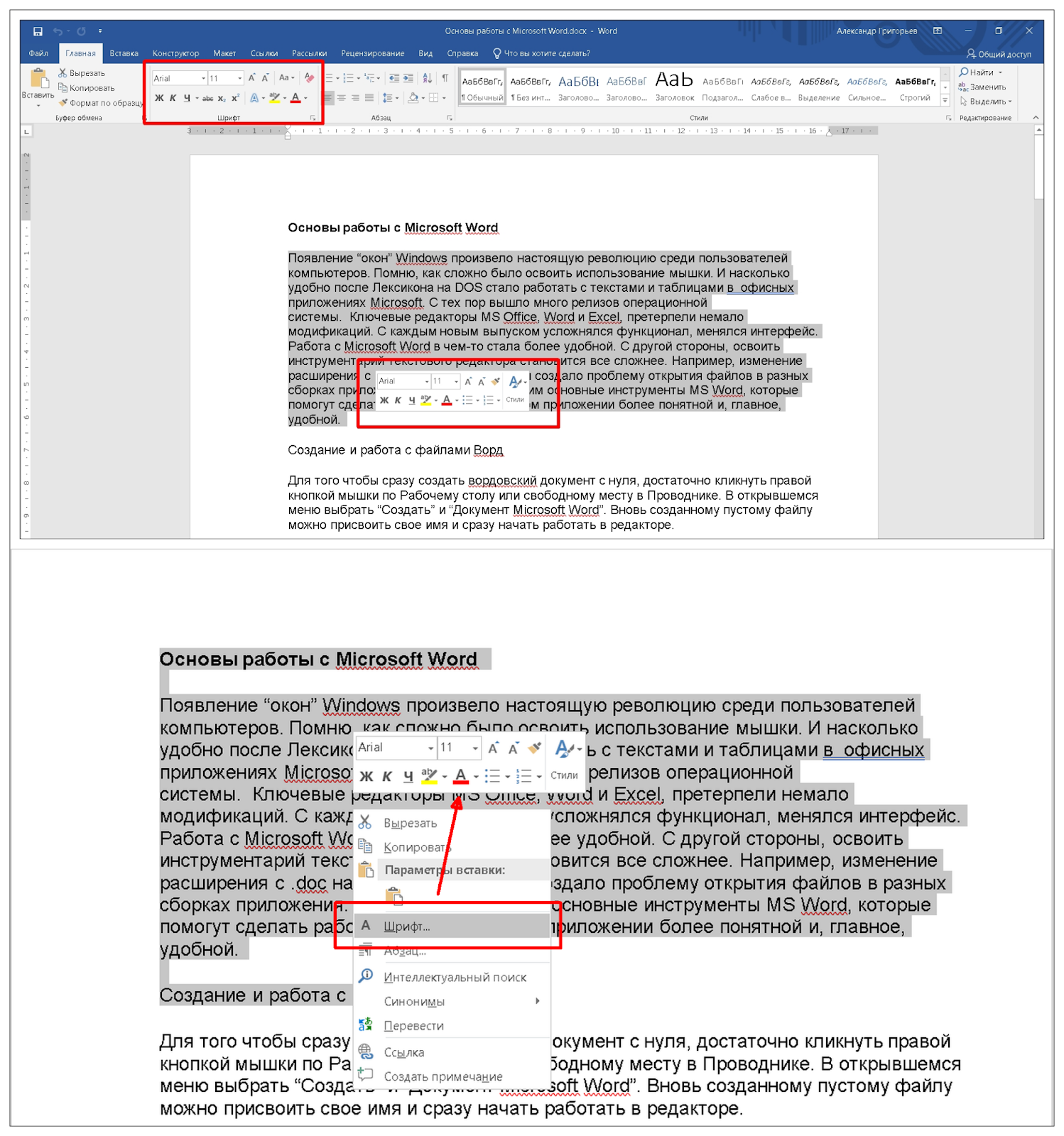 меню настроек при выделении области текста в Word