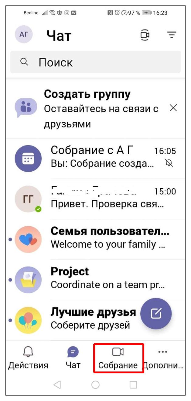 начать собрание в мобильном приложении ms teams