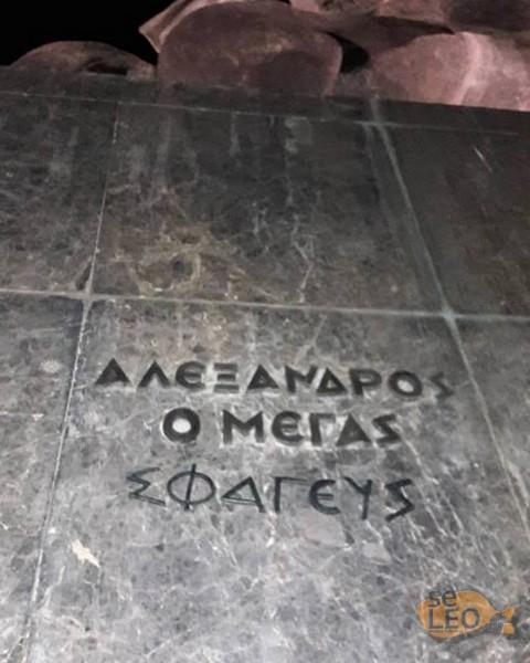 1agalma megalou alexandrou